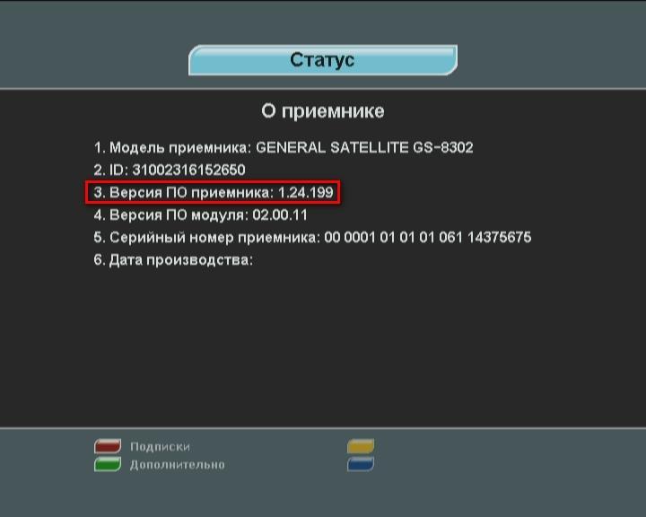 Программу Обновления Для 8302 Триколор
